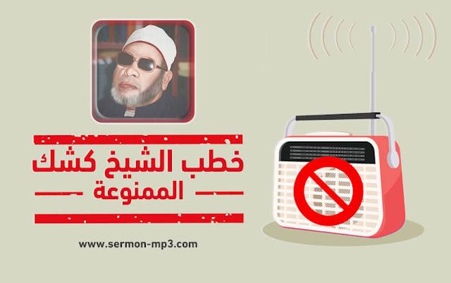 خطب الشيخ كشك الممنوعة