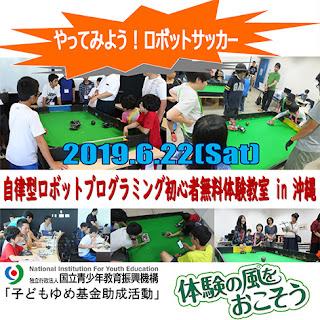自律型ロボットプログラミング初心者無料体験教室 in 沖縄