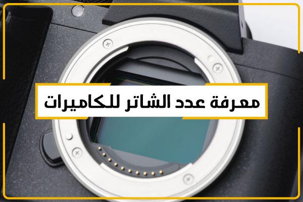 معرفة عدد الشاتر للكاميرات