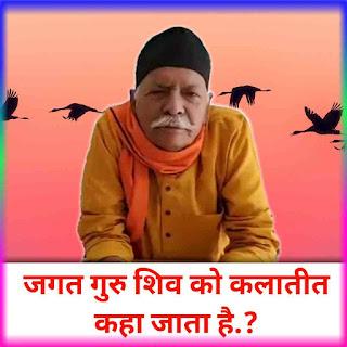 Shiv charcha, shiv guru charcha, shiv bhajan, shiv guru bhajan, shiv charcha ke geet, shiv charcha video,