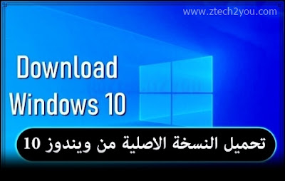 how-to-download-Windows10-from-microsoft