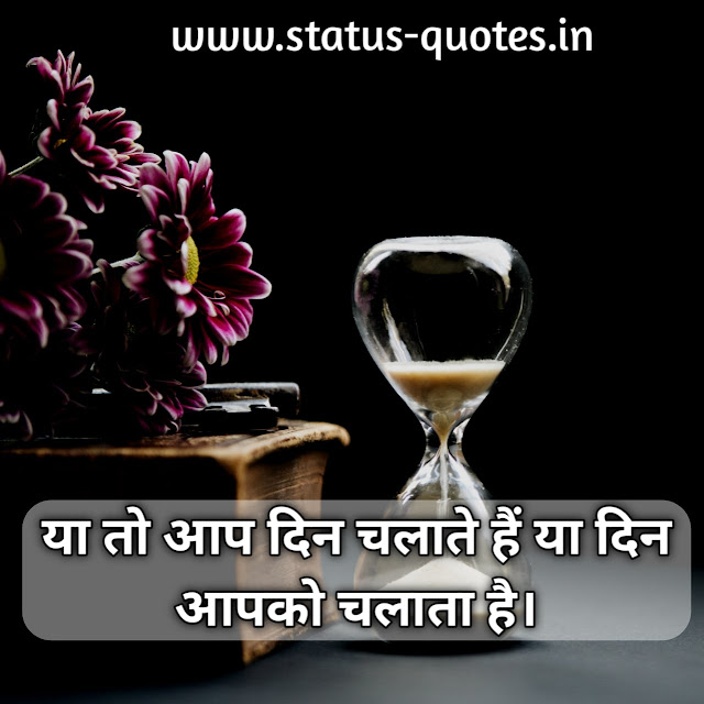 Study Motivational Quotes In Hindi