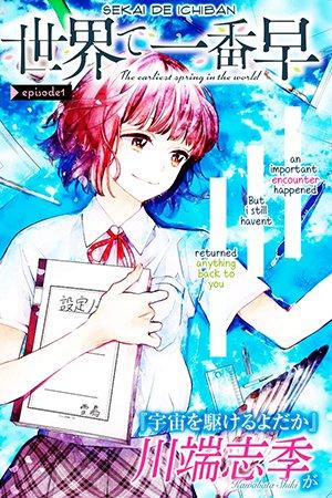 Sekai de Ichiban Hayai Haru Manga