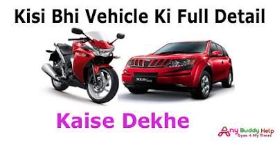 cars and bike ki full detail kaise nikale