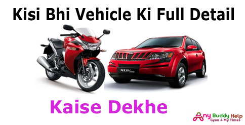 cars and bike ki full detail kaise nikale