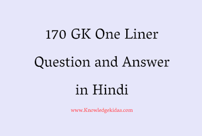 170  GK One Liner Question and Answer in Hindi