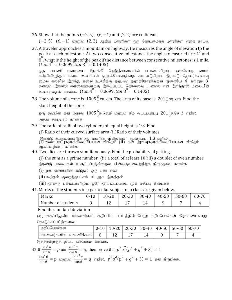 10th-maths-half-yearly-exam-2019-model-question-paper-tamil-and-english-medium