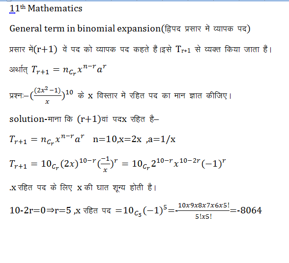 General term in binomial expansion