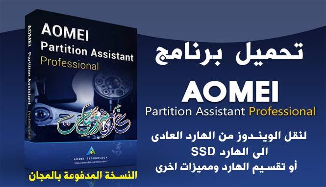 تحميل برنامج aomei partition assistant 8.7 license key لتقسيم وادارة القرص الصلب.