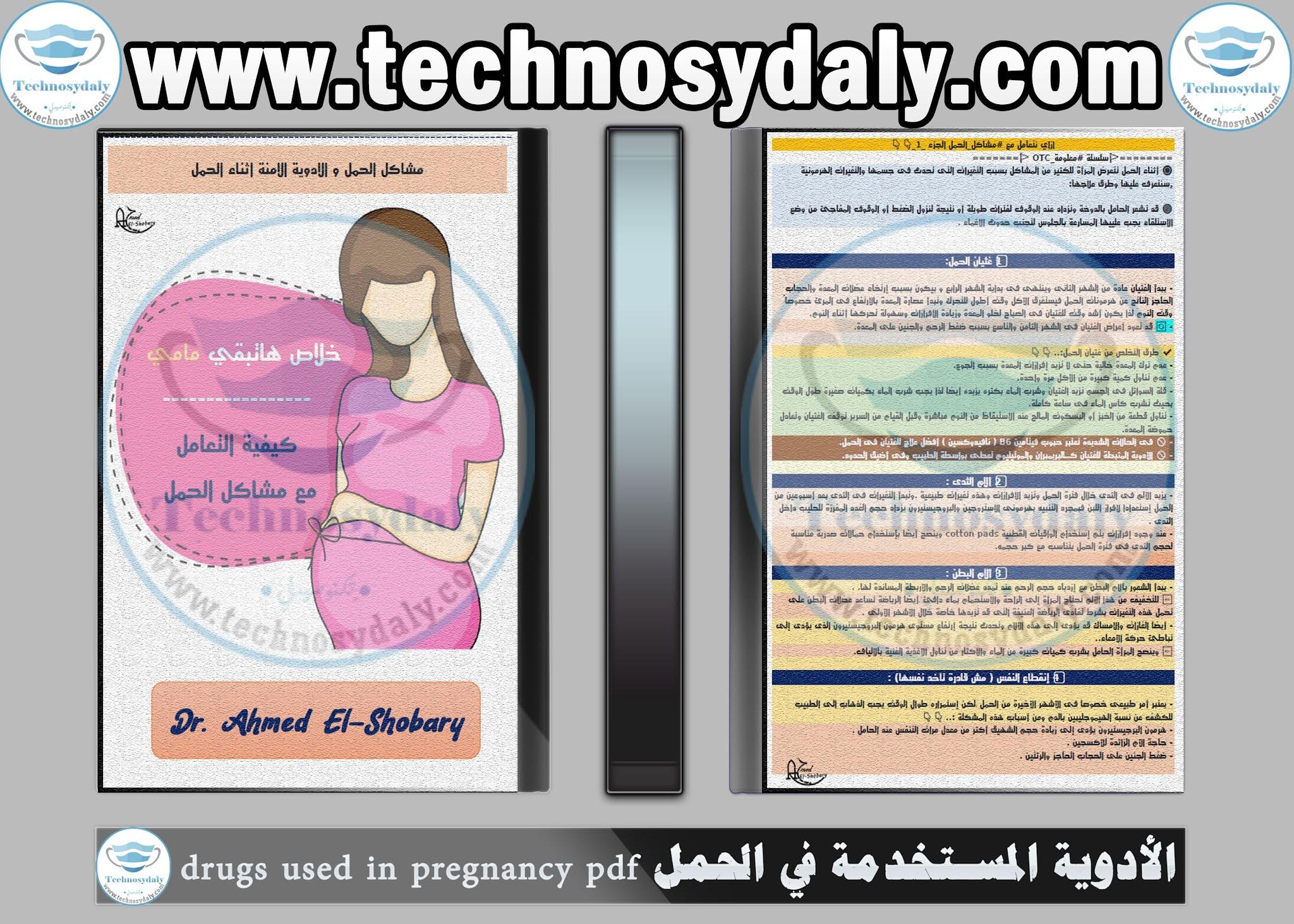 كتاب الأدوية المستخدمة في الحمل drugs used in pregnancy pdf