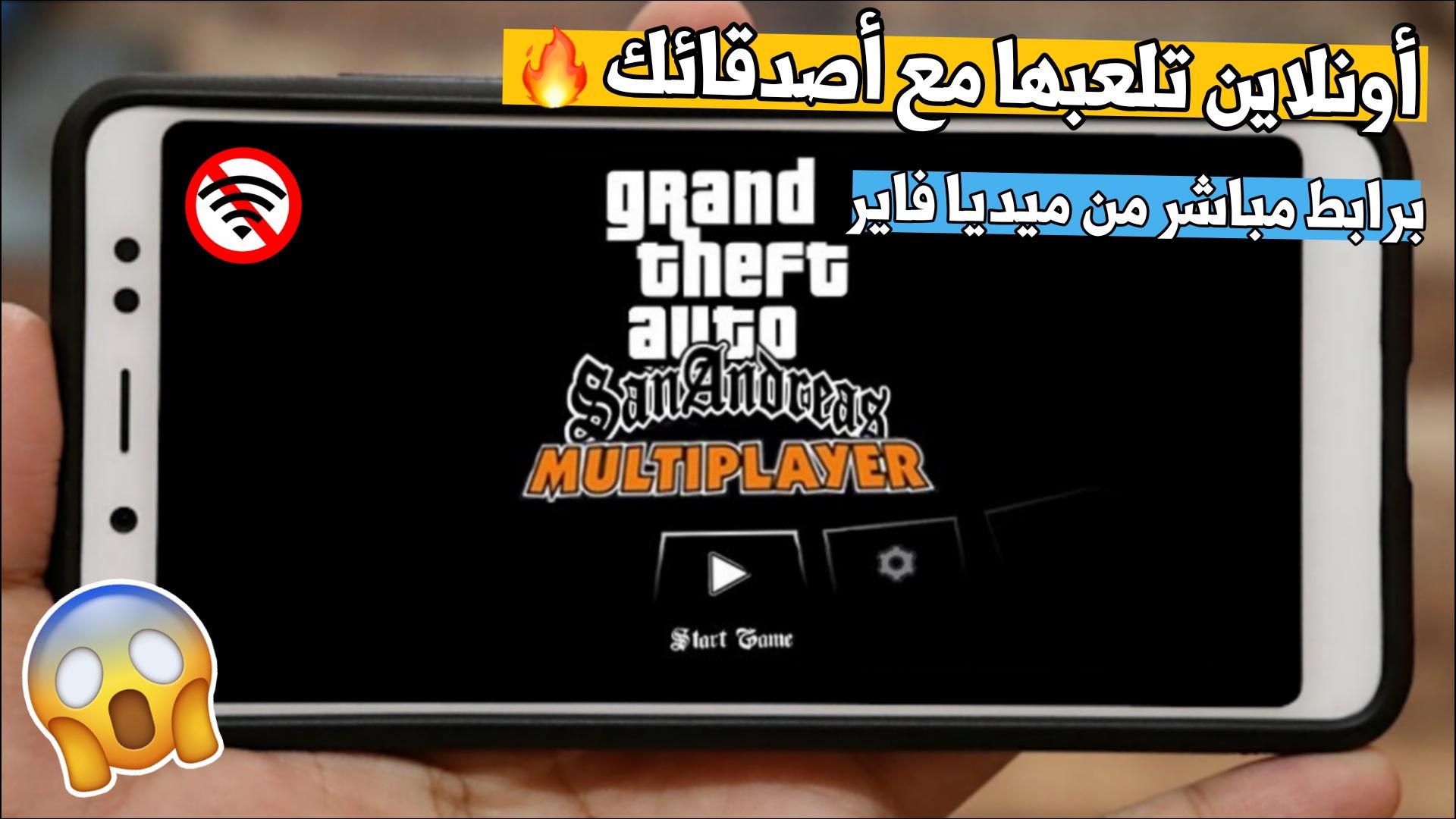 حصريا تحميل لعبة  gta san online للاندرويد 2021 اونلاين تلعبها مع اصدقائك برابط مباشر من ميديافاير