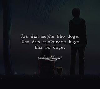 Unheard Shayari