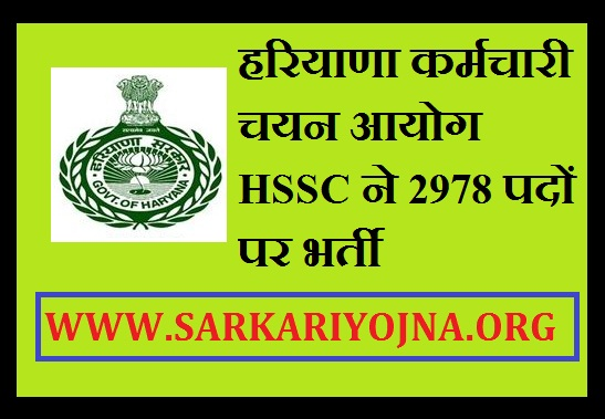 hssc group d recruitment 2019,hssc group d bharti 2019,hssc group d vacancy 2019,hssc group d online form 2019,hssc recruitment 2019,hssc online form 2019,hssc,hssc 2019,haryana ssc group d online form 2019,hssc jobs 2019,hssc various vacancies 2019,hssc vacancy 2019,hssc latest jobs 2019,hssc clerk vacancy 2019,hssc clerk recruitment 2019,how to fill online form harayana hssc in hindi