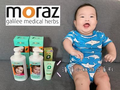 持續滋潤寶寶及媽媽 l  Moraz