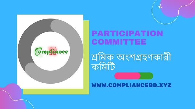 শ্রমিক অংশগ্রহনকারী কমিটি | Worker Participation Committee