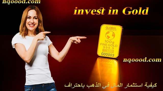 استثمار المال في الذهب، الاستثمار في الذهب، كيف تستثمر فلوسك في الذهب