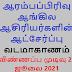 வட மாகாண ஆசிரியர் பதவி வெற்றிடங்கள் (ஆரம்பப் பிரிவு ஆங்கிலம்)