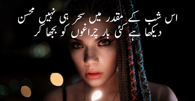2 line urdu shayari - poetry by Mohsin naqvi - Seher, charagh
