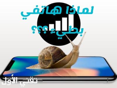 زيادة سرعة هاتف