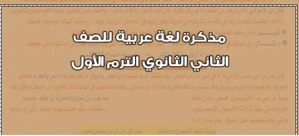 مذكرة مادة اللغة العربية للصف الثاني الثانوى 2021