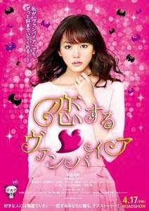 VAMPIRE IN LOVE (2015) SUBTITLE INDONESIA