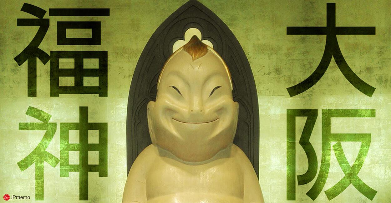 如果有去過大阪的通天閣會發現瞭望台有八福神,一般常見的七福神再加上一尊尖頭笑瞇瞇看起來像嬰兒的神像,那是大阪特有的福神比利肯(ビリケン),大阪人都會親切的稱呼比利肯桑,不過其實比利肯並不是任何宗教的神明而是美國一位美術老師設計的角色,為什麼比利肯會從美國來到日本成為大阪的福神呢?
