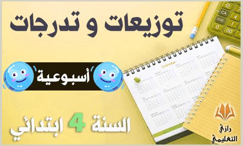 توزيعات و تدرجات أسبوعية للسنة الرابعة ابتدائي