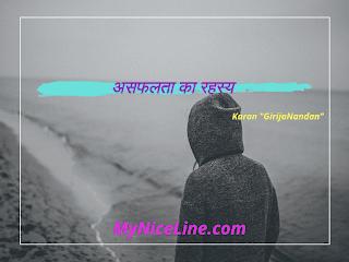 Inspirational Story Asafalata ka rahasya, असफलता से सफलता की सीख देती हिन्दी कहानी