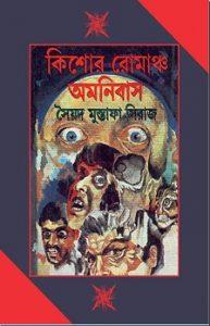 Kishor Romancho Omnibus - Syed Mustafa Siraj