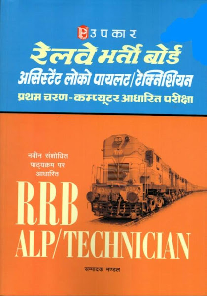 Railway ALP Technician Book Hindi