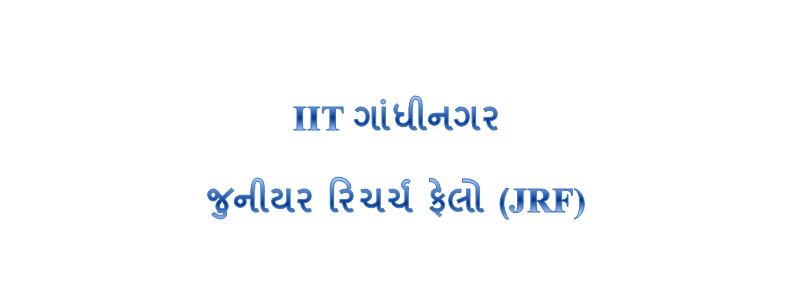 IIT Gandhinagar Junior Research Fellow (JRF) requirement 2020