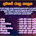 රාහු කාලය | rahu kalam  | rahu kalaya |suba nakath today | rahu kalam sri lanka 2020
