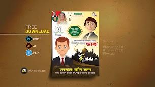 Eid ul Adha Poster Design PSD Free Download From GraphicsMaya.com