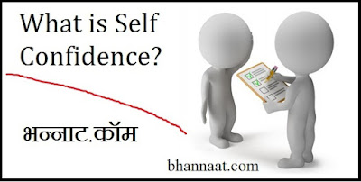 What is Self Confidence in Hindi