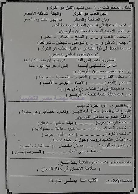 """تجميع امتحانات   للصف الرابع الإبتدائى """"الفعلى """" لغة عربية  إدارات ترم أول لتدريب عليها 80560927_2628729024025762_1000674040769150976_n"""