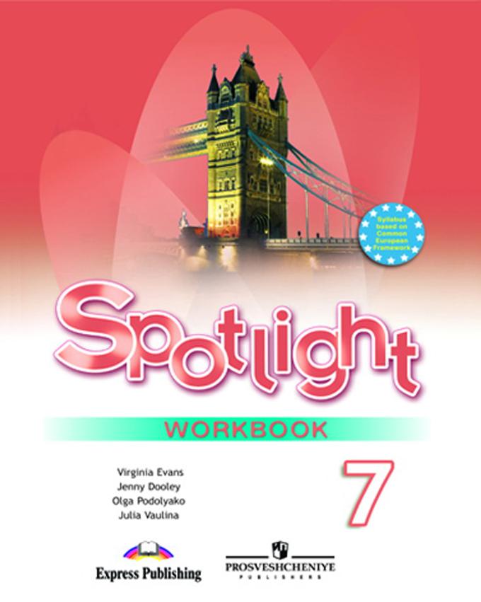 Скачать бесплатно spotlight 7 mp3