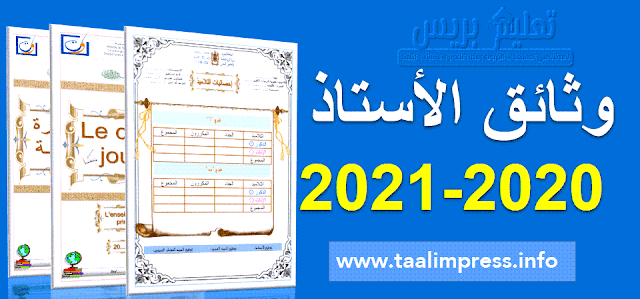 تحميل وثائق الأستاذ(ة) 2020-2021