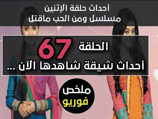 احداث حلقة الاثنين ومن الحب ماقتل الجزء الثاني - الحلقة 67 ومن الحب ماقتل ج 2