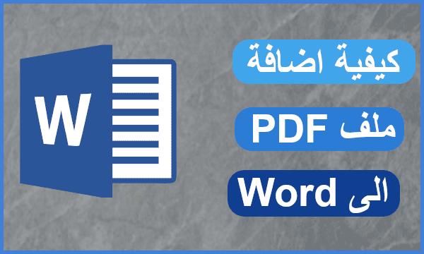كيفية إضافة ملف PDF في الوورد Microsoft Word