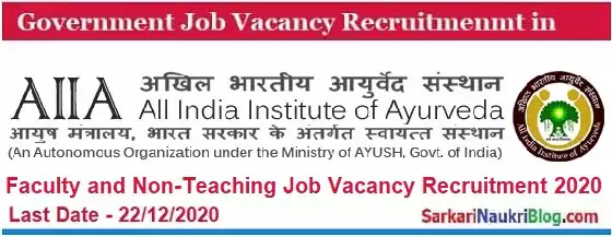 AIIA Faculty Non-Teaching Vacancy Recruitment 2020