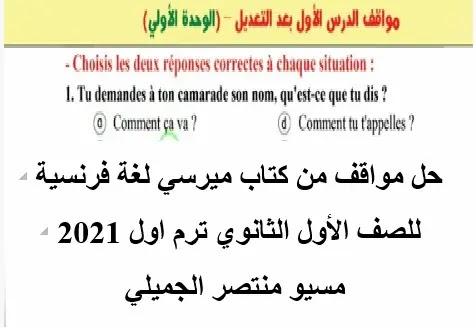 مواقف لغة فرنسية اولى ثانوى ترم اول 2021