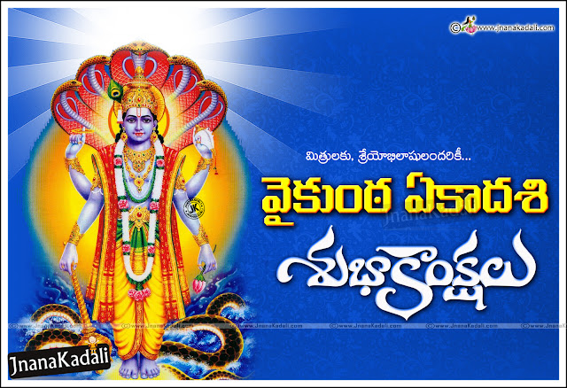 Mukkoti Yeakadashi Wishes quotes-Vaikunta yeakadashi Wishes quotes in Telugu