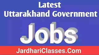 Uttarakhand Government Jobs 2020   Latest Job In Uttarakhand Govt - उत्तराखंड सरकारी नौकरी भर्ती