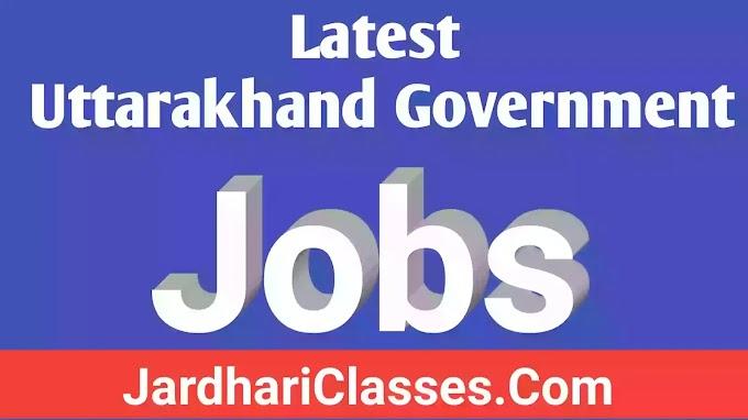 Uttarakhand Government Jobs 2021 | Latest Job In Uttarakhand Govt - उत्तराखंड सरकारी नौकरी भर्ती