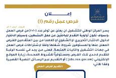 تدشين أولي الوظائف للعمانيين في المركز الوطني للتشغيل