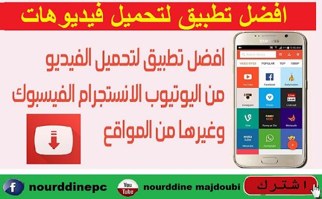 أفضل تطبيق لتحميل اي فيديو من  يوتيوب ، فيسبوك ، انستغرام على هاتفك الأندرويد بصيغ مختلفة