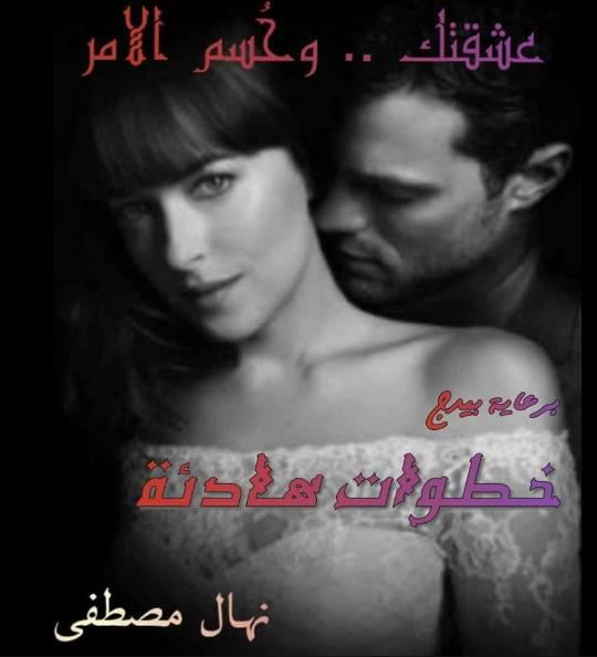 تحميل رواية عشقتك وحسم الأمر pdf - نهال مصطفى