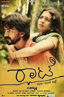 Raate / Rhaatee (2015) Kannada Movie Poster