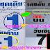 เลขเด็ด 2ตัวตรงๆ หวยซองเลขลับชุดเดียว งวดวันที่ 17/1/63