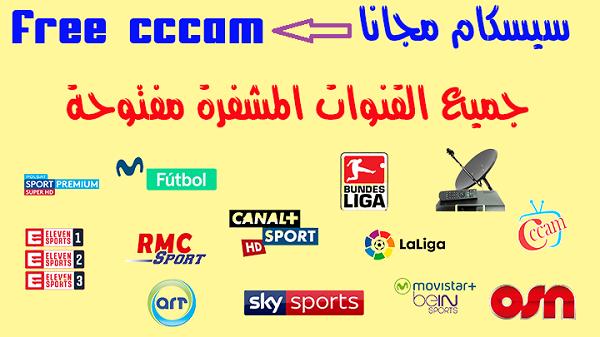 لكل عشاق المباريات أنصحكم بهذا الموقع للحصول على افضل سيرفر Cccam مجانا